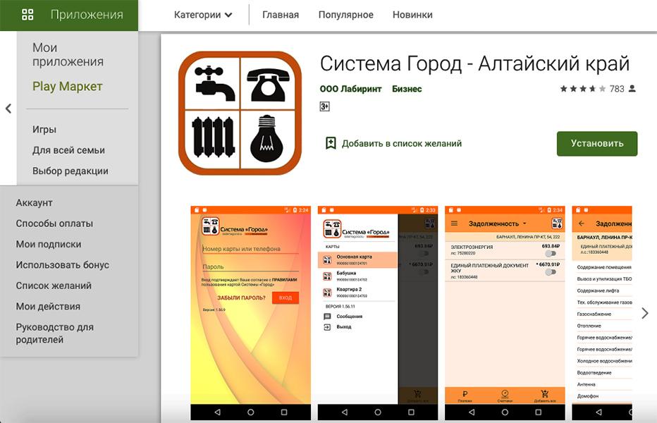 мобильное приложение система город