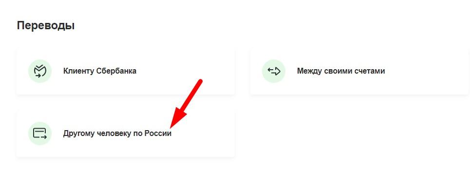 Перевод другому человеку по России