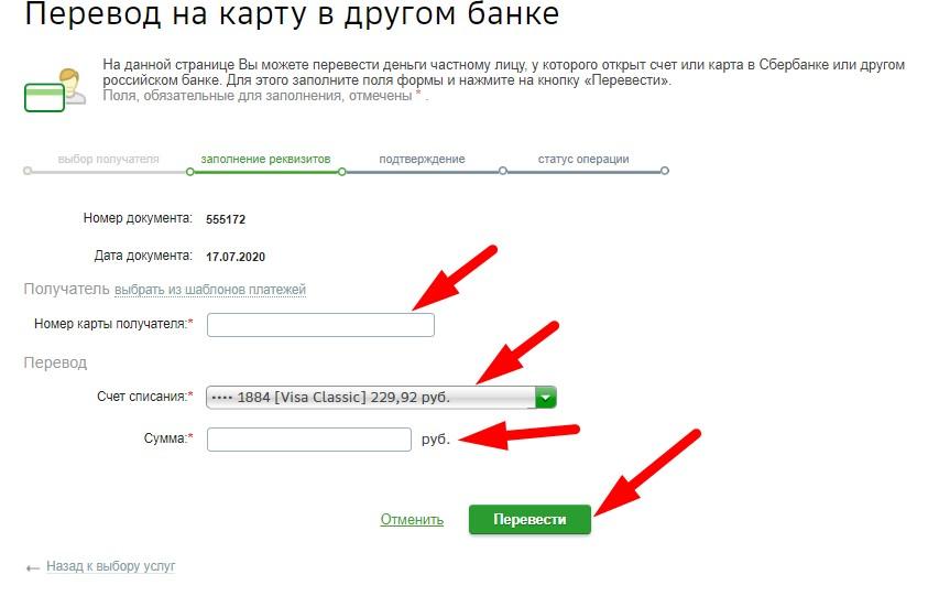 Заполните форму перевода в другой банк