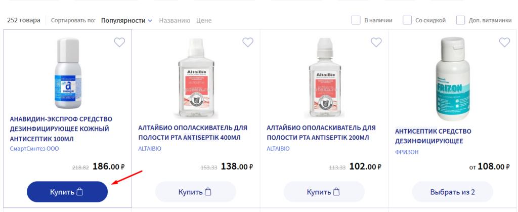 купить аптека ру