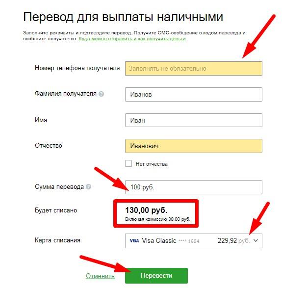 Заполните форму выплаты наличными