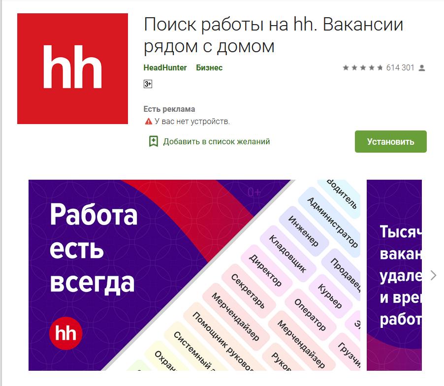 приложение hh