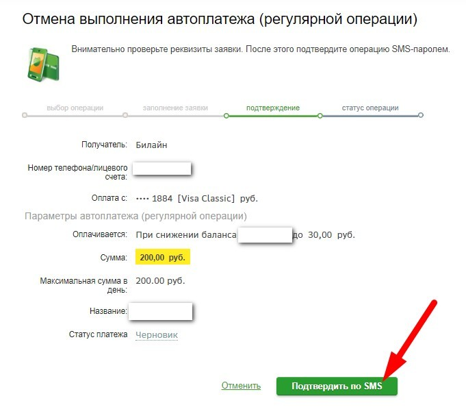 Отмена автоплатежа по СМС