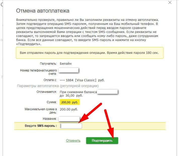 Отмена автоплатежа введение кода