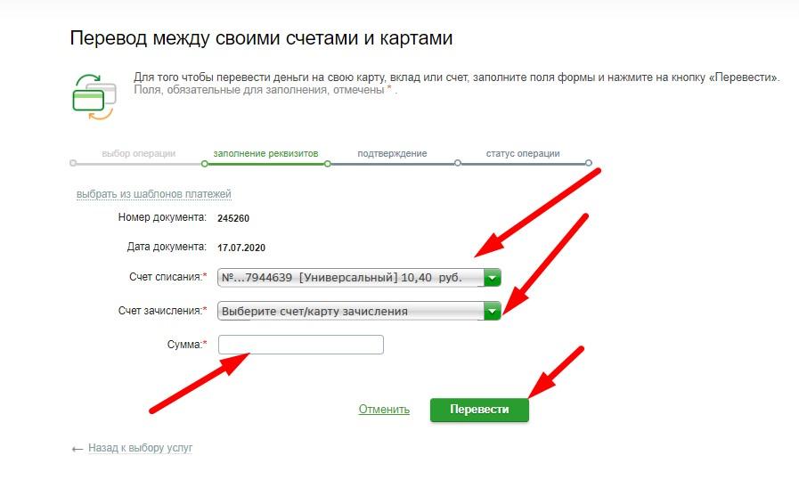Заполните форму перевода между своими счетами