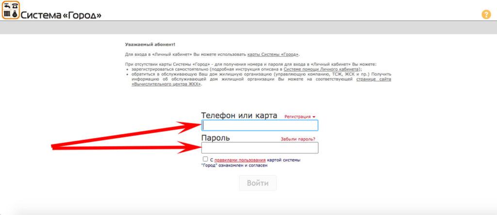 введите телефон и пароль от лк