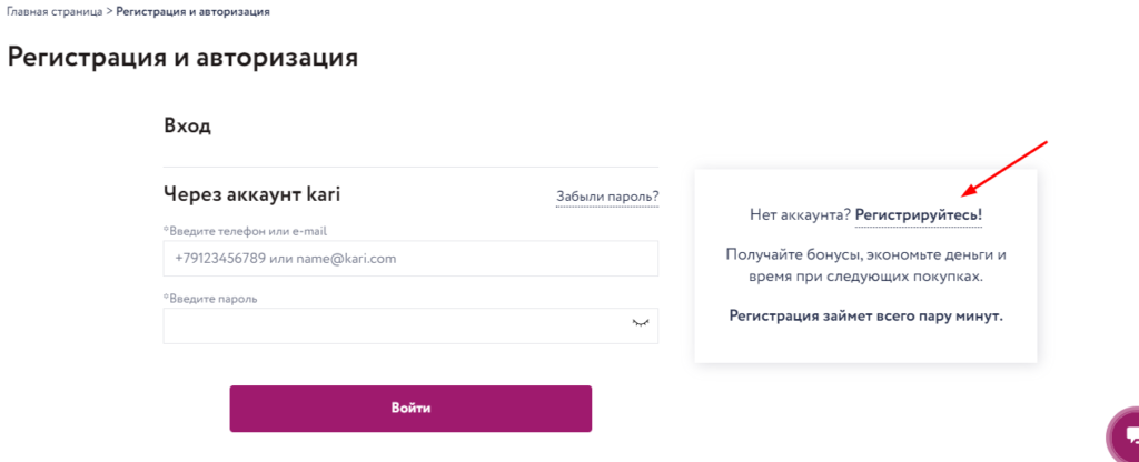 регистрация нового клиента