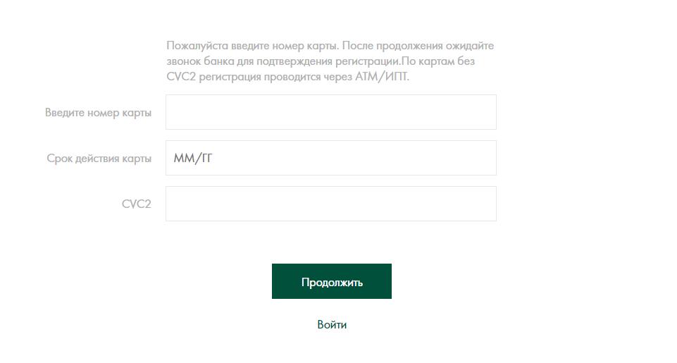 введи данные для регистрации в личном кабинете