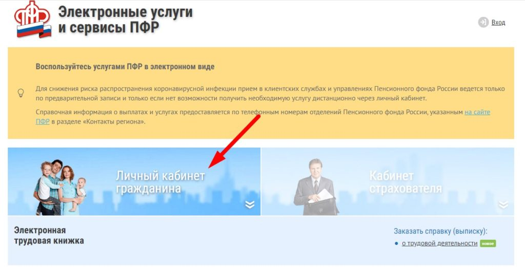 Пенсионный фонд казахстана личный кабинет пенсионный фонд личный кабинет выплаты детям до 3