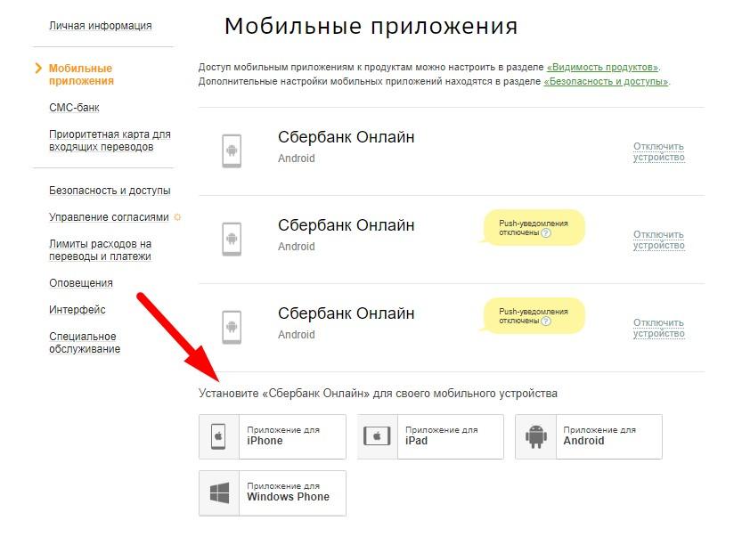 Ссылки на мобильное приложение сбербанк