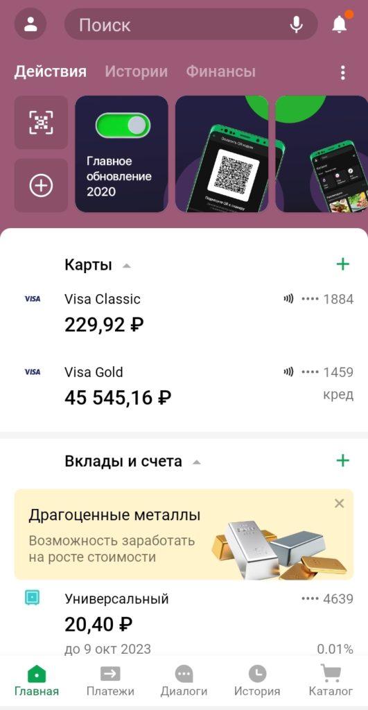 Внешний вид приложения сбербанк