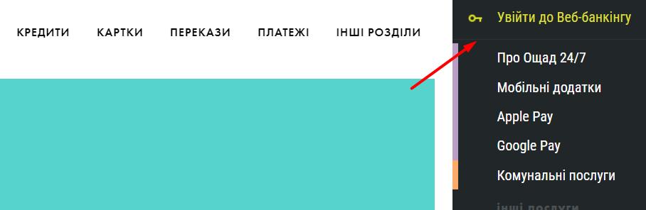 нажмите на кнопку войти в веб-банкинг