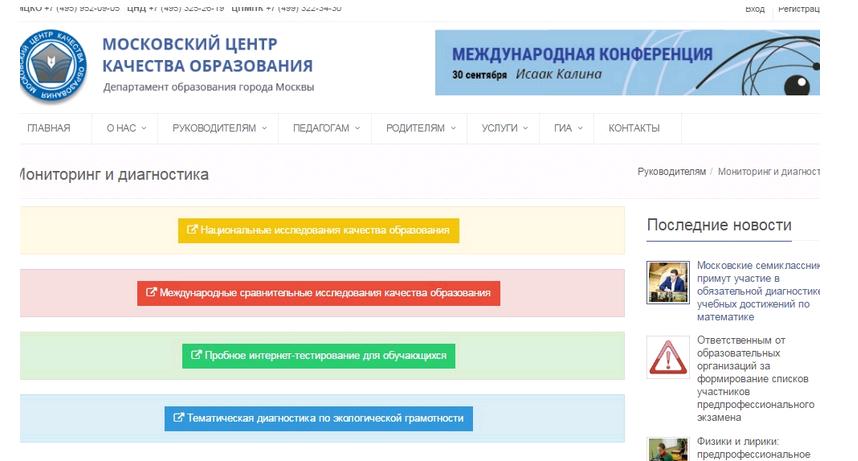 мониторинг на официальном сайте мцко