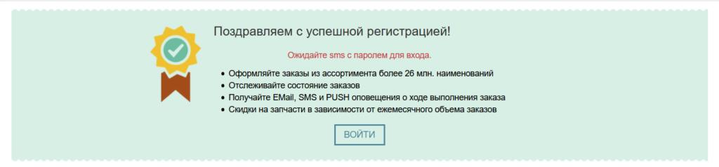 поздравляем с успешной регистрацией на сайте