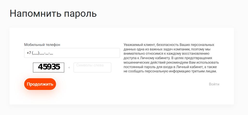 восстановить пароль от личного кабинета планета кэш