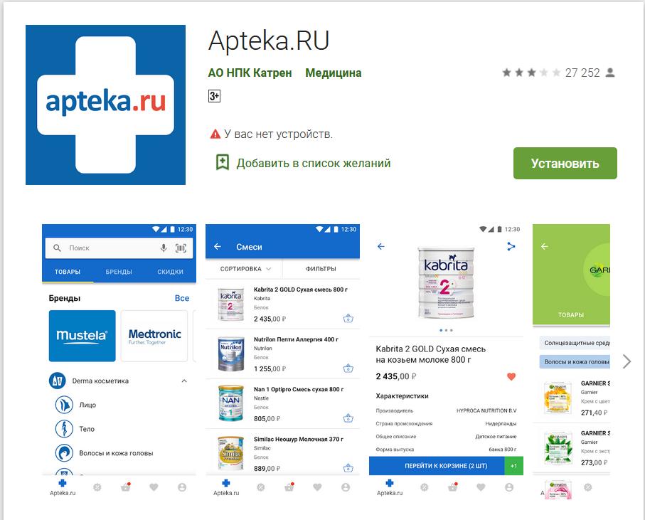 мобильное приложение аптека ру