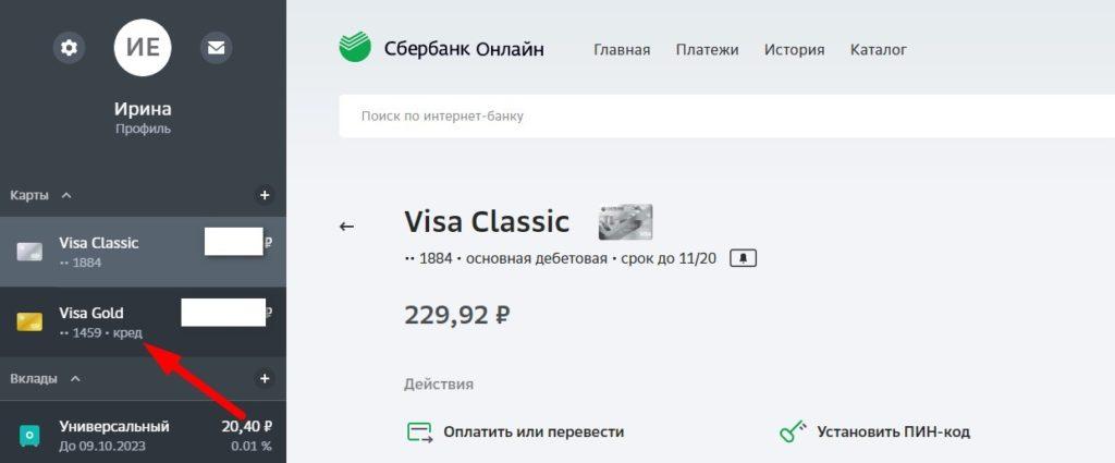 Пометка кредитной карты