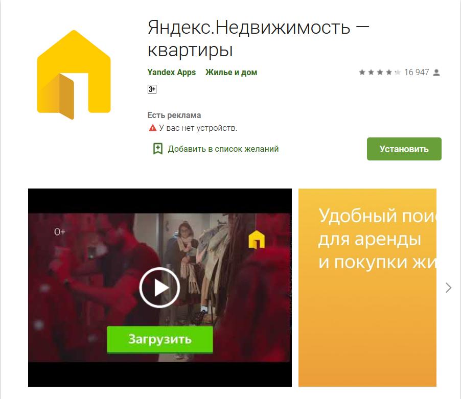 мобильное приложение яндекс недвижимость