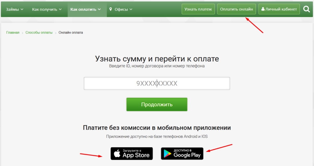 мобильное приложение доброзайм