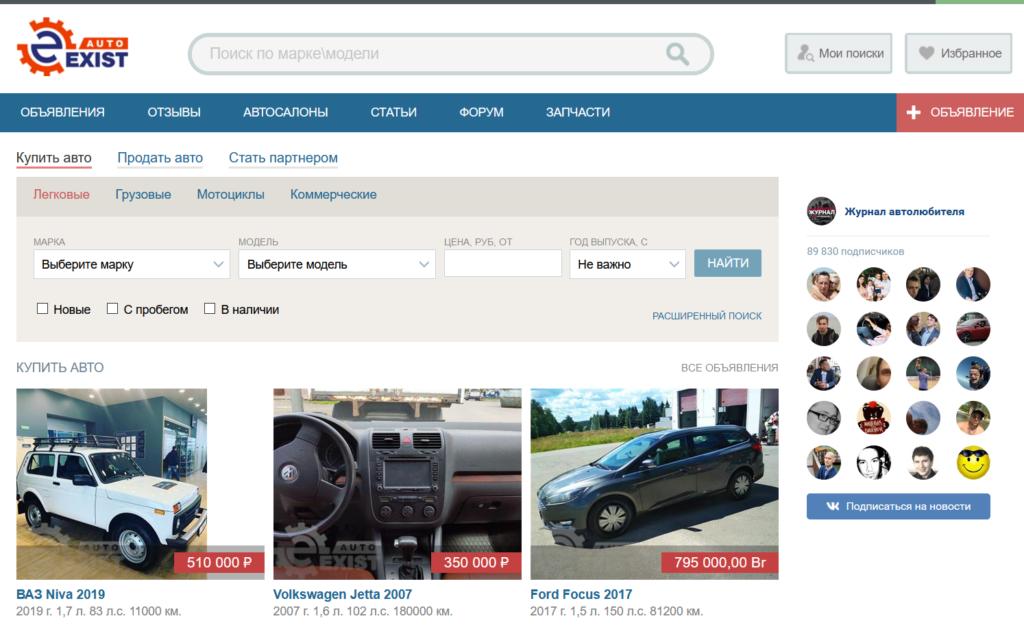 продать авто экзист