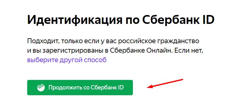 сбербанк идентификация яндекс деньги