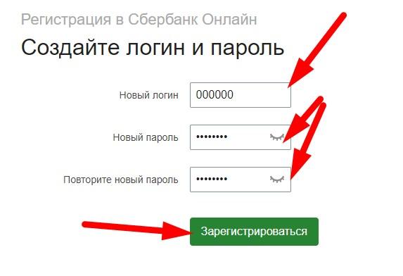 Создание логина и пароля