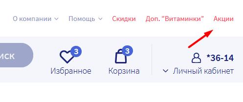 акции на сайте аптека ру