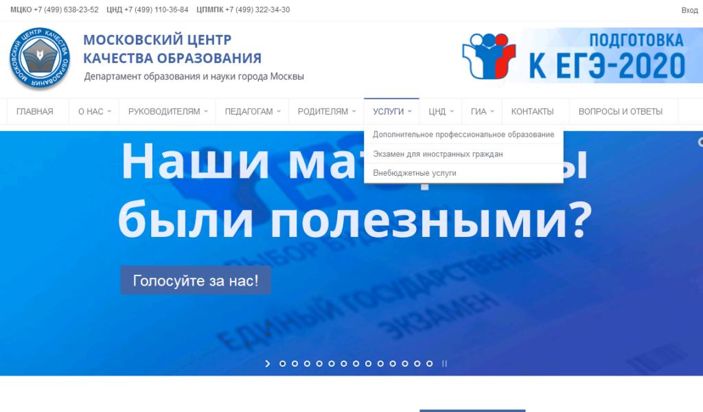 услуги московского центра качества образования
