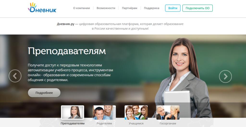 официальный сайт дневник ру