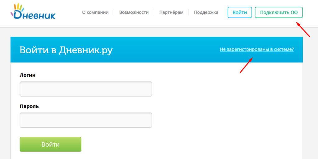 дневник ру моя страница регистрация