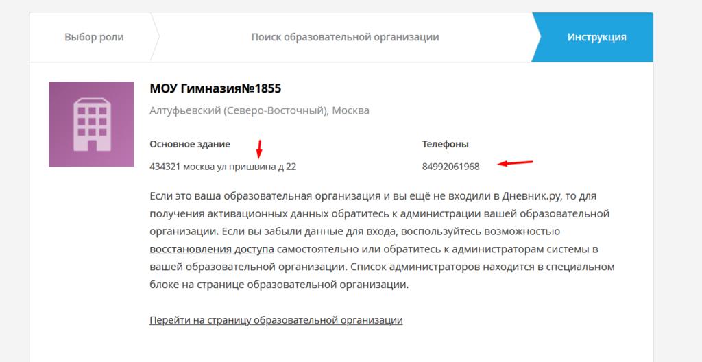 информация об школе на сайте дневник ру