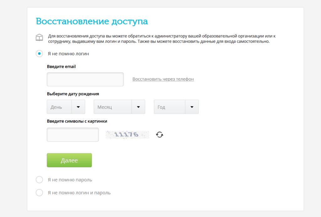 страница восстановления пароля на сайте дневник ру