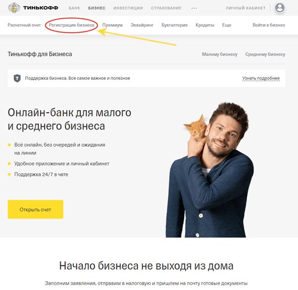 регистрация бизнеса в банке tinkoff ru
