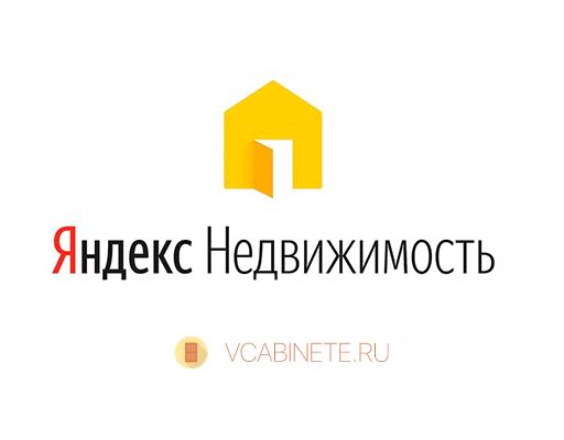 личный кабинет яндекс недвижимость