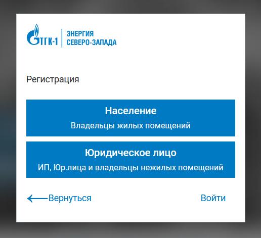 регистрация на сайте тгк 1